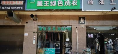 高档小区公交站60㎡干洗店转让