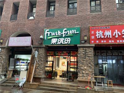 高档小区出入口临街70㎡品牌水果店转让(可空转)