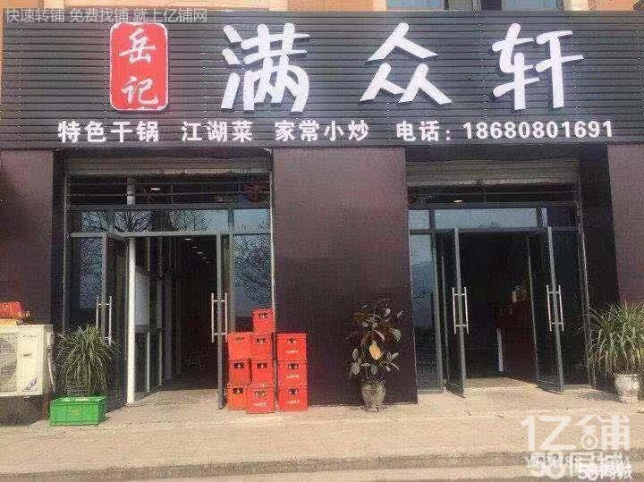 安置房140㎡餐饮店8.6万低价转让