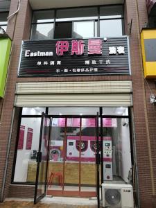 高层成熟小区出入口91㎡独家干洗店低价急转!