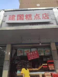 高端消费。不能卖菜。不能做卤菜。