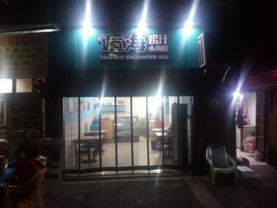 江北成熟社区餐饮门面转让