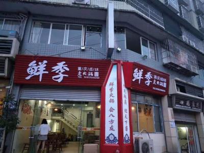 低价转让 盈利状态火锅店,接手便可营业