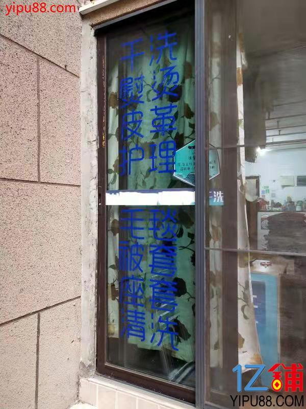 盈利中社区一楼干洗店低价转