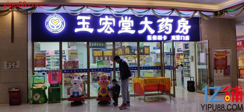 永辉超市出入口第一家药房出租