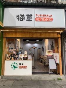 文化宫地铁口轻食店低价转