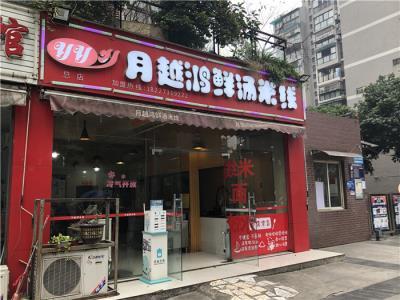 犀浦地铁口+小区门口第一家 盈利餐饮店转让(通气)