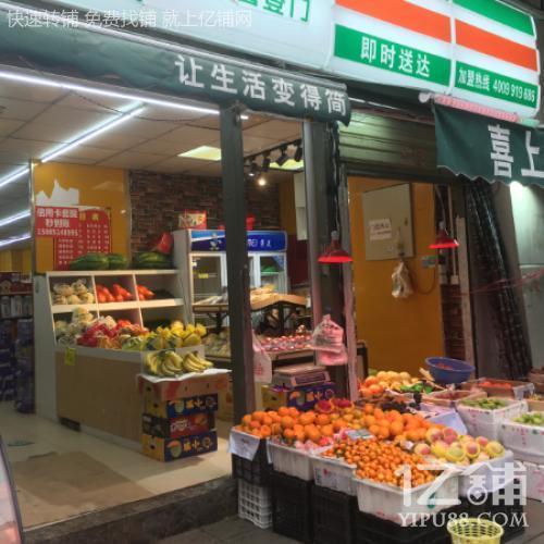 花果园U区2栋超市分租