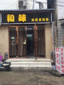 开福区湘雅医院名富酒店外卖店转让