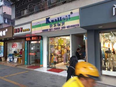新洲家乐福对面40平品牌童装店急转,可空转