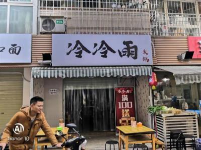 锦江区 万人社区  餐饮低价转让