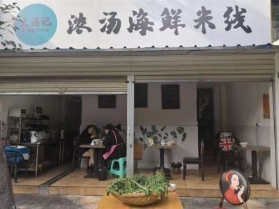 西南财大  水电气三通  低房租餐饮转让(可空转)