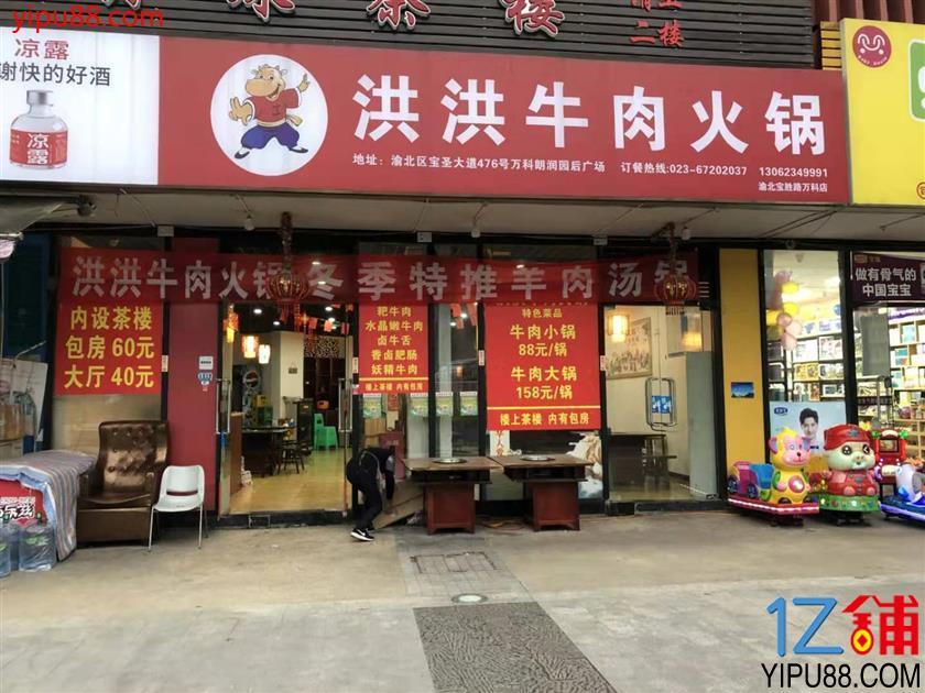 西政火锅+茶楼业态门店转租(行业不限)