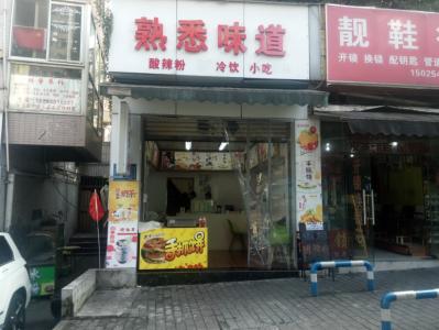 五里店小学门口+公交站旁门面低价转让