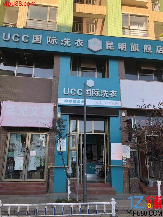 天骄北麓UCC国际洗衣转让