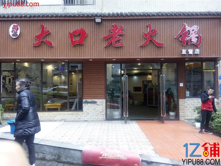 江北建新东路三通盈利火锅店转让