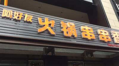 龙湖时代天街一楼临街火锅店急转