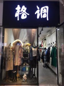 捡漏价3.2万急转商业街临街25㎡服装店 (可空转)