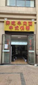 万达广场海洋馆大门口快餐面馆