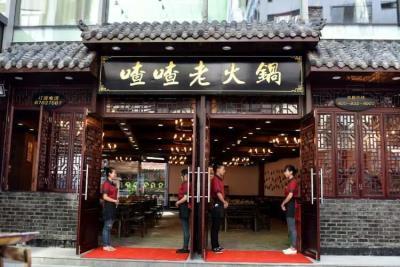 餐饮街328平火锅店急转(看店不要打扰员工,可空转也和合作经营)