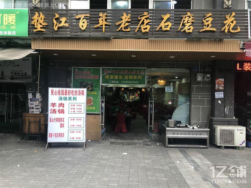 渝北公租房六年三通老店出租(可联营)