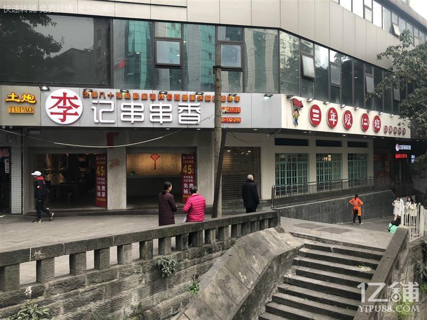 商圈三峡广场餐饮旺铺转让(可分租、联营)