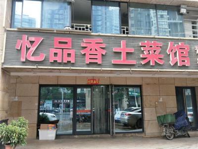 高档小区临街上下两层260㎡餐饮店优价急转(4年老店)