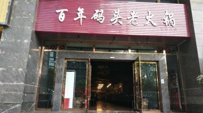 观音桥802平方精装火锅店转让(三通,行业不限)