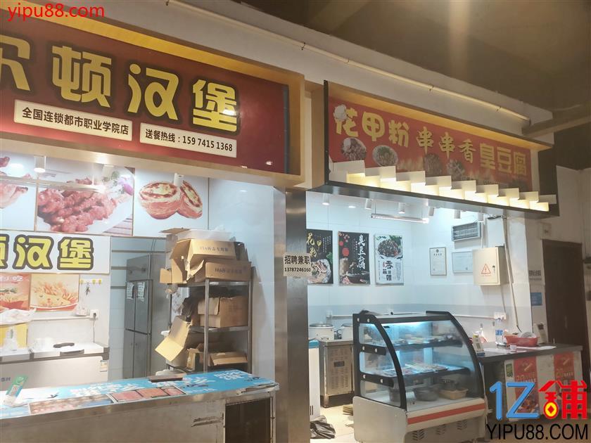 大学食堂出入口独家经营30㎡汉堡店优价转让