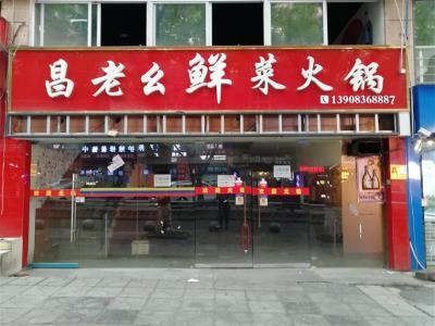 红旗河沟门面转让适合餐馆、茶楼、办公、商品展示、