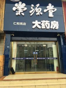 湖南工程职业技术学院门口盈利性连锁药店转让费面议