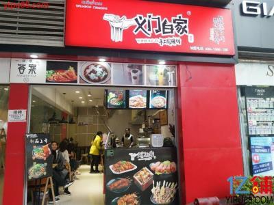 步行街商贸城出入口品牌小吃冷饮店转让