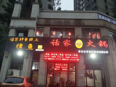 大型社区三通餐饮店转让