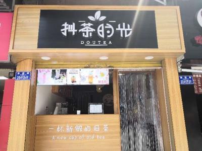 陈家湾加盟奶茶店带技术整转,接手即可经营