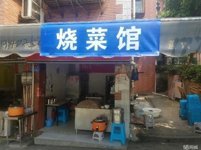 万人小区临街餐饮店转让