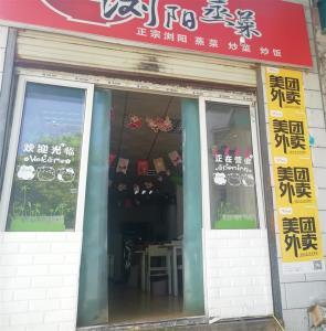 中南大学校内50㎡蒸菜馆转让(可做餐馆,干洗店,美发店)