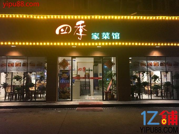 大型工厂附近210㎡临街餐馆最低价转让!(可出租!)