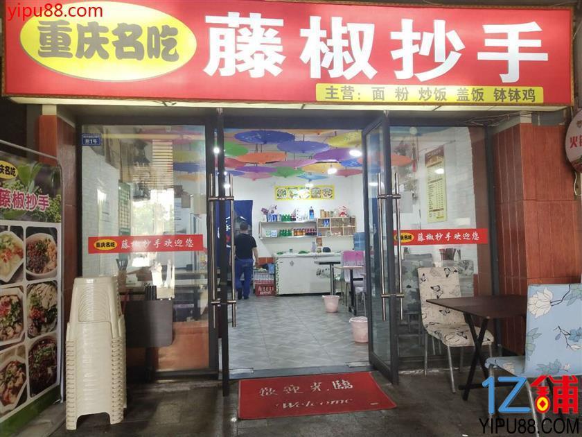 温江 大学城 可外摆小吃夜宵 底价急转了!
