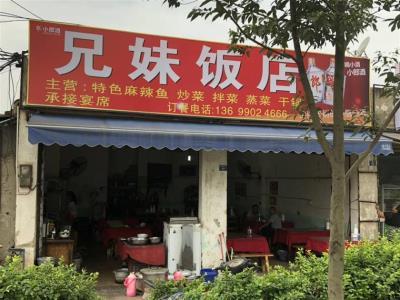 龙泉驿 老中餐店 急转!