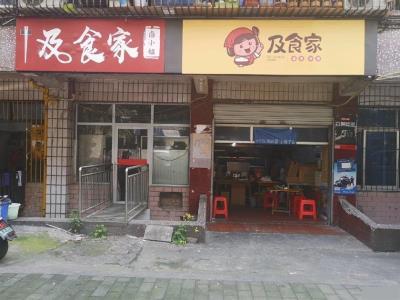 观音桥商圈外卖店出租
