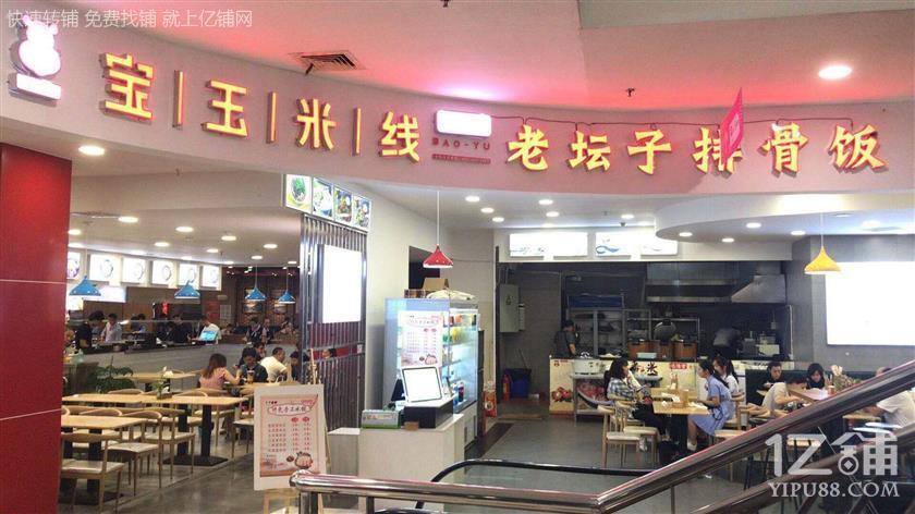 杨家坪轻轨下面餐饮店转让(人流量大,可实地考察)