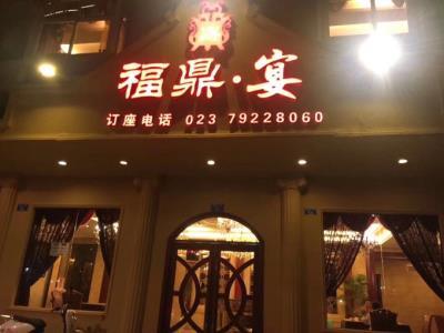 黔江福鼎宴中餐店急转