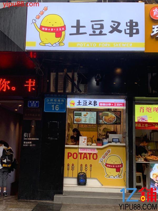 中学+写字楼步行街冷饮小吃店3万低价转让(可联营)