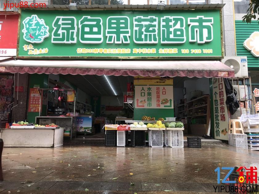 两小区出入口80㎡生鲜水果店转让(可空转,转租)