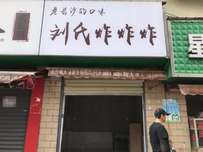 成熟社区临街10㎡空门面转让(重油烟行业除外)