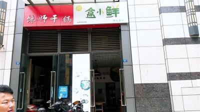 鹏瑞丽+中铁西城+光华中心大外摆中餐快餐转让(30w人口)