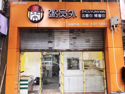 新牌坊盈利品牌外卖店转让(带阁楼)