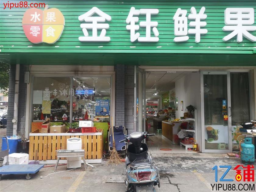 成熟小区临街双门头82㎡水果店低价转让(可空转)