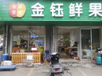5.8万低价急转!大型成熟小区临街双门头82㎡水果店(可空转)