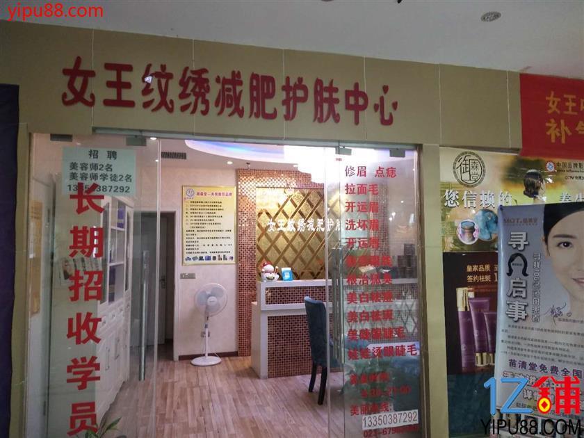 百货商业街优质美容院(低价转让)